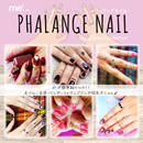 ファランジネイル PHALANGE NAIL by Lumilry tattoo (2枚入)